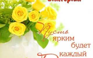 Поздравления с днем рождения вике