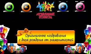 Поздравить Александра с днем рождения