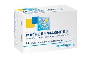 Магне b6 при беременности