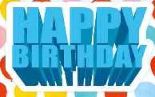 Крутые поздравления с днем рождения