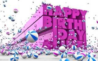Поздравить с днем рождения в прозе