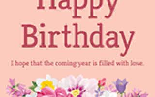 Поздравление с днём рождения жене
