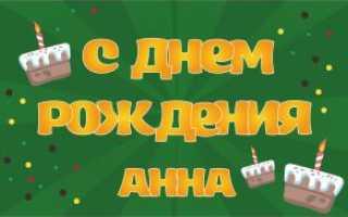 Поздравления с днем рождения Анне