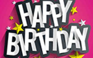 Поздравок с днем рождения девушке: прикольное поздравление с днем рождения девушке