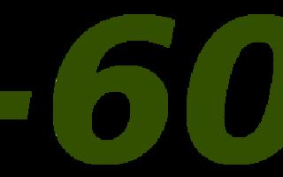 «Минус 60» система похудения: эффективная методика и правильное похудение