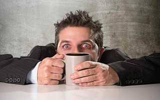 Кофеиномания злоупотребление кофе