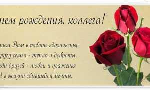 Поздравления с днем рождения коллеге девушке