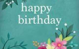 Православные поздравления с днем рождения женщине