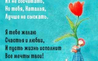 С днем рождения Наташа — прикольные поздравления