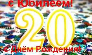 Поздравления с днем рождения 20 лет: поздравления на день рождения 20 лет
