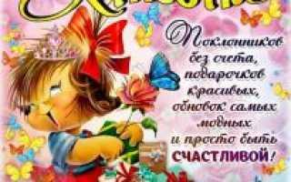 Поздравление девочке с днем рождения своими словами