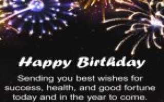 Поздравление с днём рождения компании