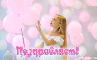Поздравление с днем рождения 14 лет девочке
