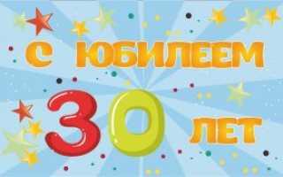 Поздравления с днем рождения 30 лет