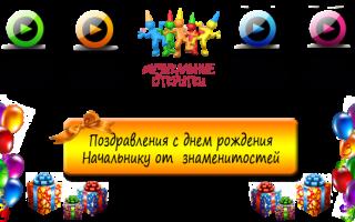 Поздравление начальнику с днем рождения в прозе