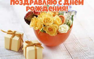Бесплатные поздравления с днем рождения женщине
