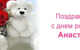 Поздравление Анастасии с днем рождения