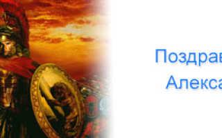 Поздравления с днем рождения мужчине Александру
