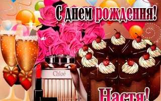 Поздравления с днем рождения наст