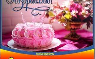 Поздравление с днём рождения своими словами