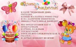 Поздравления с днём рождения 1 год девочке