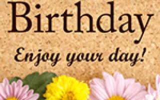 Поздравление с днём рождения маму