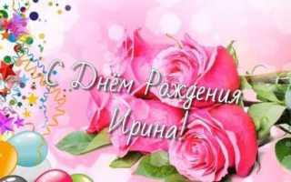 Поздравление ирине с днем рождения прикольные: прикольные поздравления с днем рождения ирине
