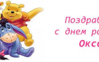 Поздравить оксану с днём рождения