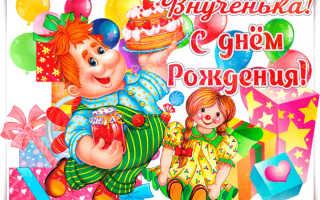 Поздравить внучку с днем рождения