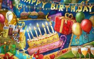 Поздравления с днем рождения на английском языке своими словами