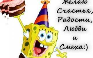 С днем рождения шуточное поздравление