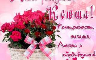 Поздравления с днем рождения ксюша
