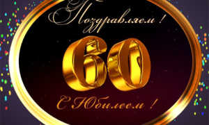 Поздравление с днем рождения 60 лет: поздравления с юбилеем 60 лет