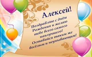 Поздравить алексея с днем рождения: красивые открытки с днём рождения алексей — скачать бесплатно