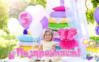 Поздравление с днём рождением девочки 5 лет