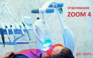 Профессиональное отбеливание зубов zoom 3 и zoom 4