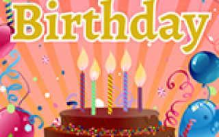 Поздравления с днем рождения бывшему мужчине