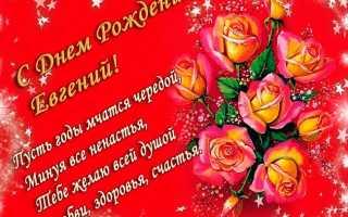 Поздравления с днем рождения Евгению