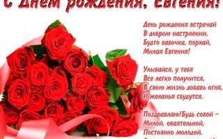 Поздравить евгения с днем рождения: поздравления с днем рождения евгении