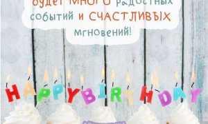 Текст поздравления с днём рождения женщине