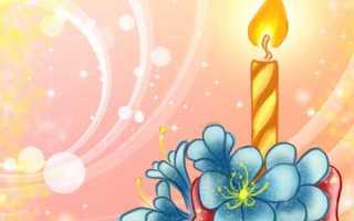 Поздравления с днем рождения с юбилеем