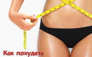 Как похудеть за 2 недели: 10 шагов к похудению на 5 кг за 2 недели