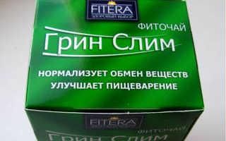 Грин Слим чай для похудения: инструкция по применению и состав
