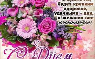 Поздравления с днём рождения родителям