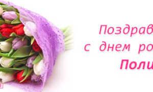Поздравления с днём рождения полине