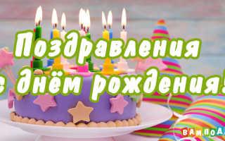 Поздравляем с днём рождения