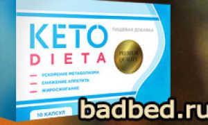 Кето диета таблетки для похудения: развод для худеющих