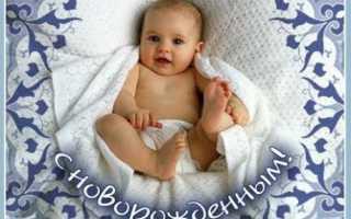 Поздравление маме с рождением сына взрослого