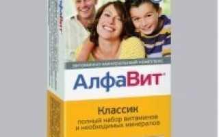 Алфавит витамины для детей