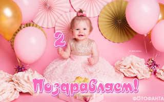 Поздравления с днем рождения 2 годика девочке